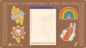 澳門國際音樂節紀念品將於音樂節演出期間在演出場地限量發售